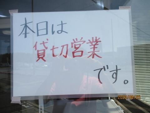 保護中: 麺太さんへ行って来ました!2便編